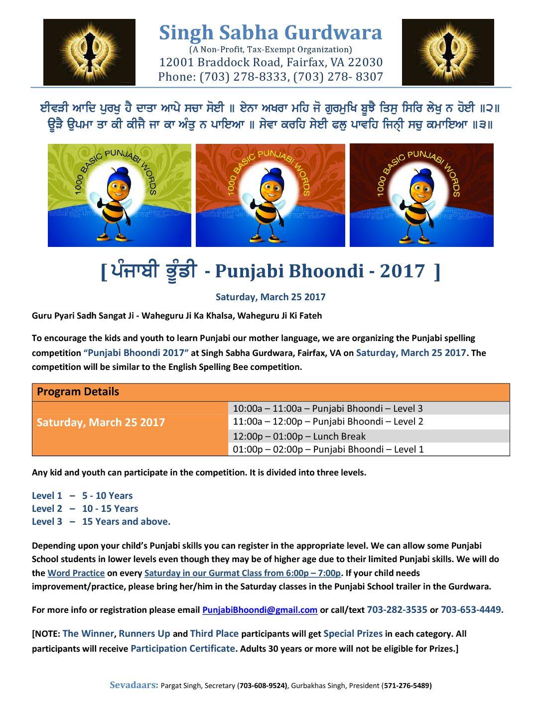 2017-Punjabi Bhoondi-Flyer